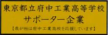 東京都立府中工業高等学校 サポーター企業